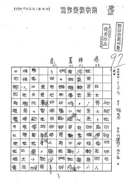 101W5104賴美予 (1)