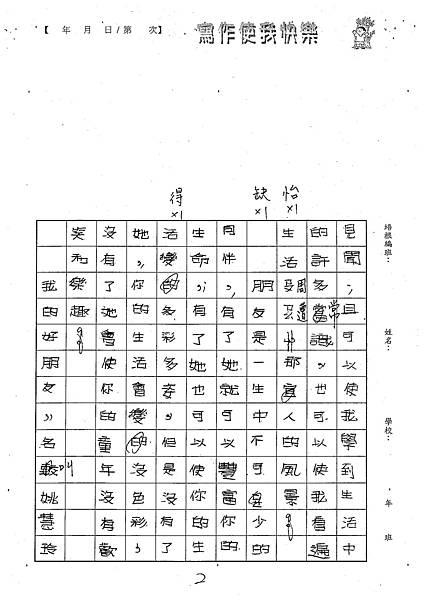 101W5104賴美予 (2)