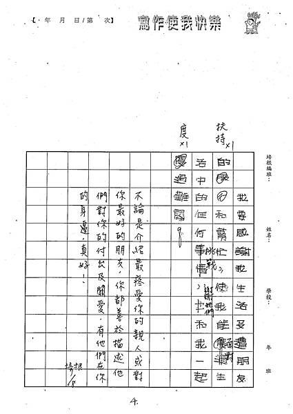 101W5104賴美予 (4)