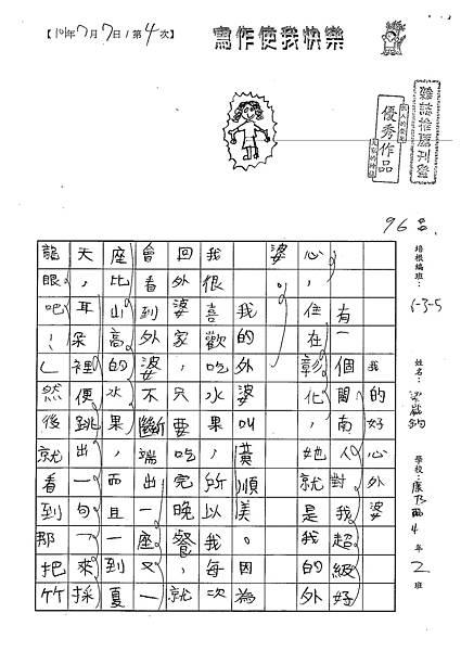 101W5104梁崴鈞 (1)