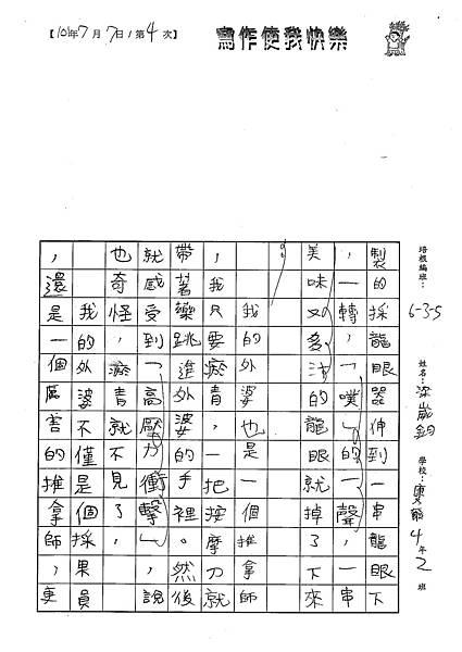 101W5104梁崴鈞 (2)