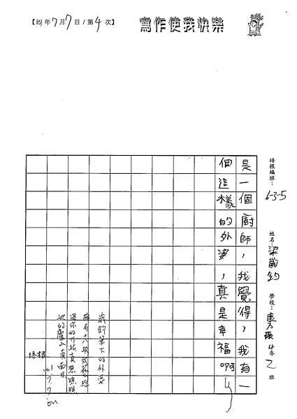 101W5104梁崴鈞 (3)