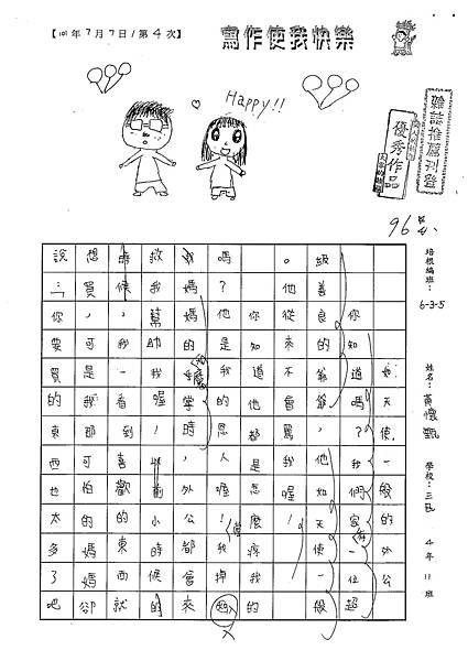 101W5104黃懷甄 (1)