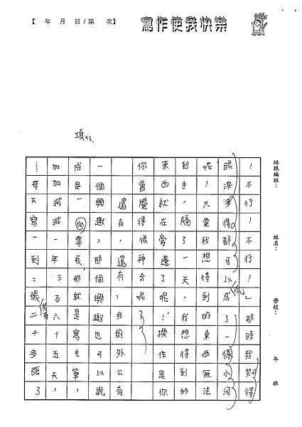 101W5104黃懷甄 (2)