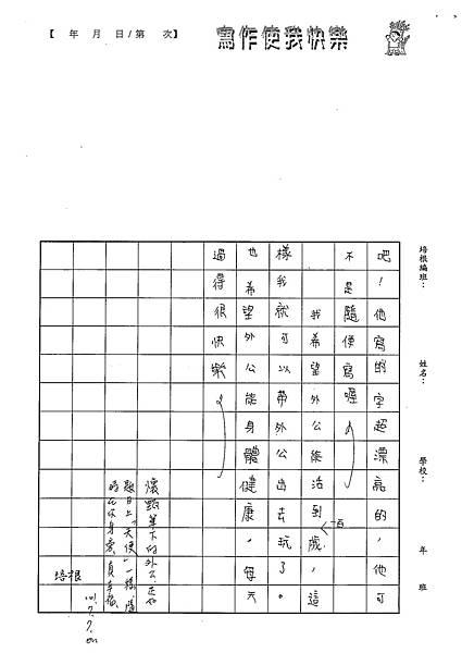 101W5104黃懷甄 (3)