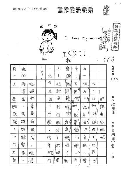 101W5104楊笠辰 (1)