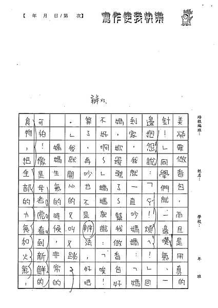 101W5104楊笠辰 (2)