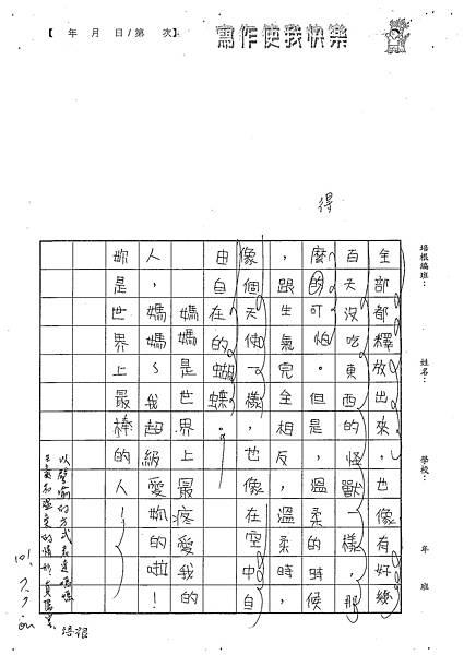 101W5104楊笠辰 (3)