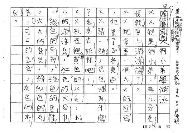101TBW05吳沛穎 (1)