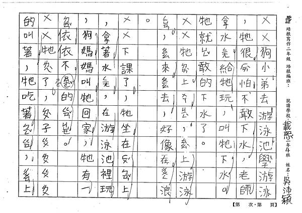 101TBW05吳沛穎 (2)