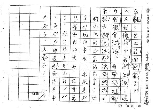 101TBW05吳沛穎 (3)
