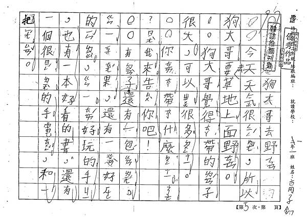 101TBW05高子鈞 (1)