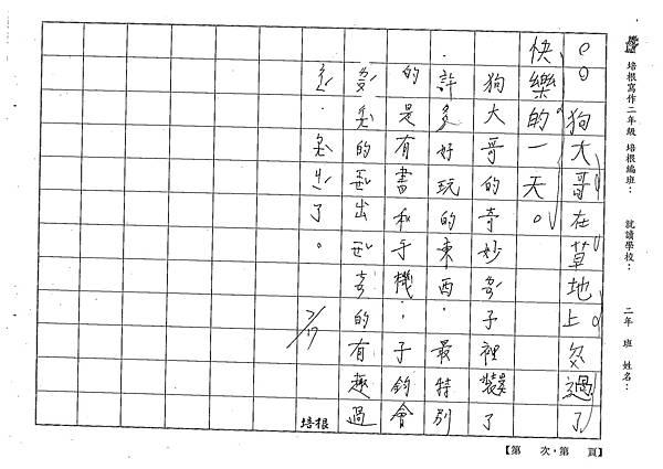 101TBW05高子鈞 (3)