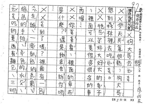 101TBW05廖佑晨 (1)