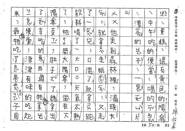 101TBW05廖佑晨 (2)