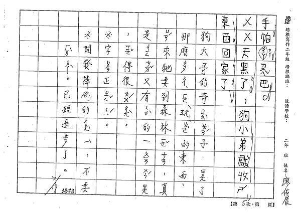 101TBW05廖佑晨 (3)