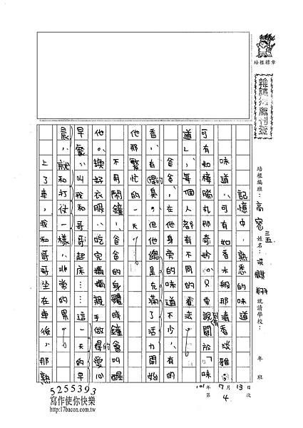 101TSW04洪麒翔 (1)