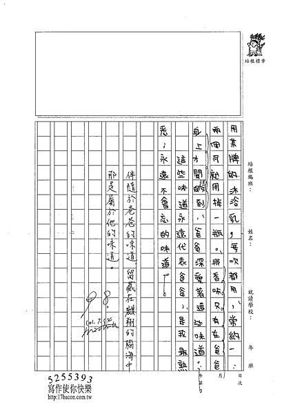 101TSW04洪麒翔 (3)