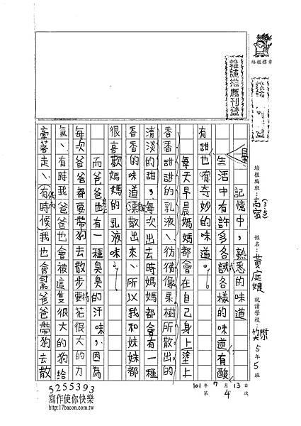 101TSW04黃庭婕 (1)