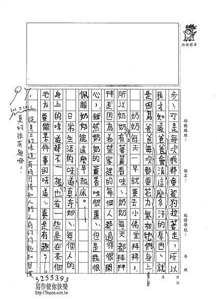 101TSW04黃庭婕 (2)