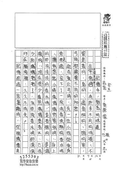 101TSW04黃霈潔 (1)