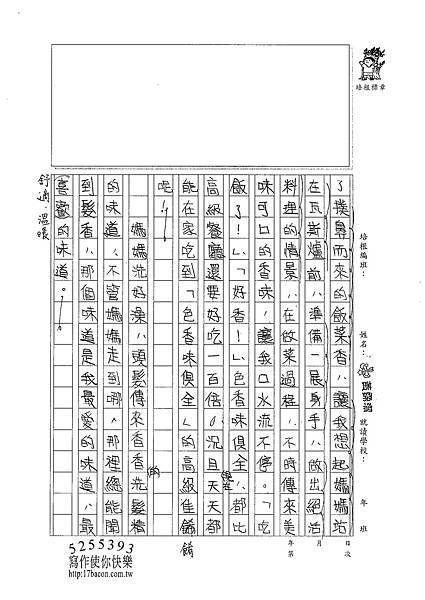 101TSW04黃霈潔 (2)