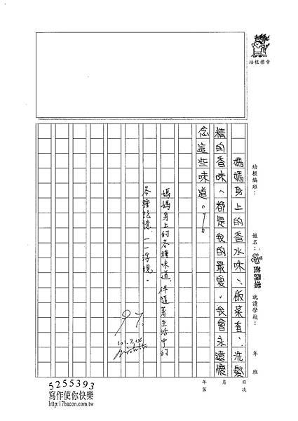 101TSW04黃霈潔 (3)