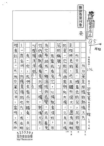 101W6104邵宥菱 (1)
