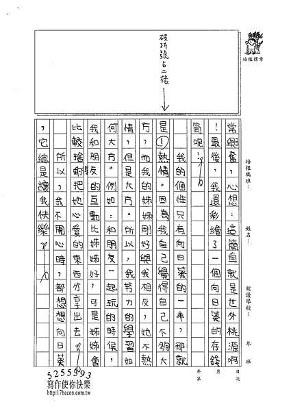 101W6104邵宥菱 (2)