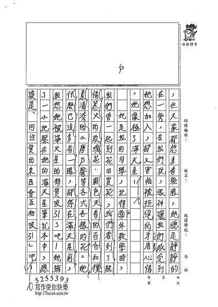 101W6104楊雨宸 (2)