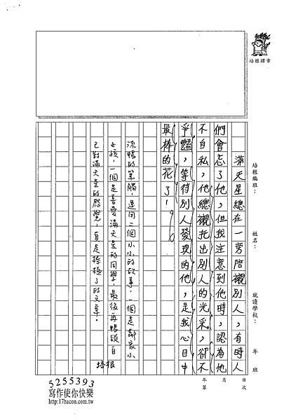 101W6104楊雨宸 (3)