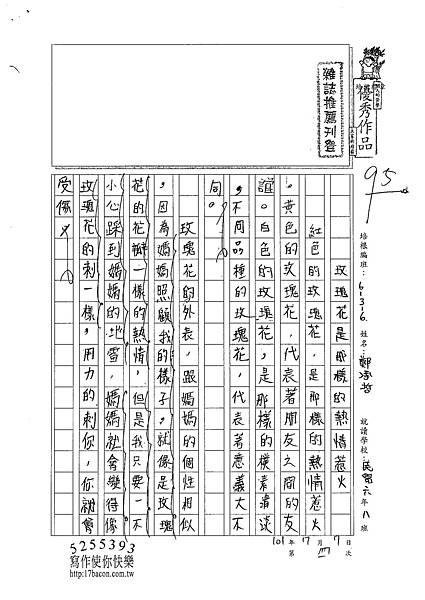 101W6104鄭承哲 (1)