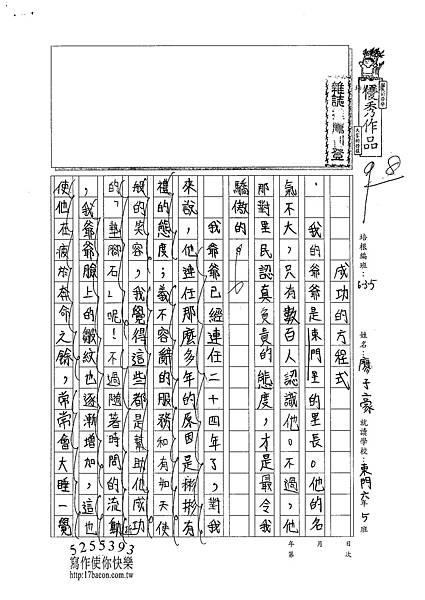 101W6103廖子豪 (1)