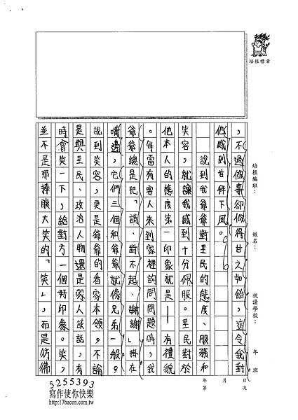 101W6103廖子豪 (2)