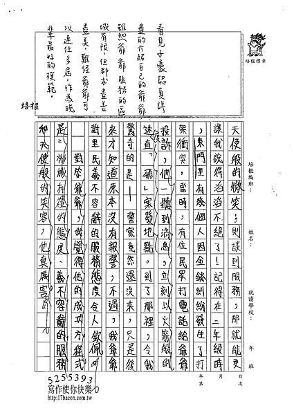 101W6103廖子豪 (3)