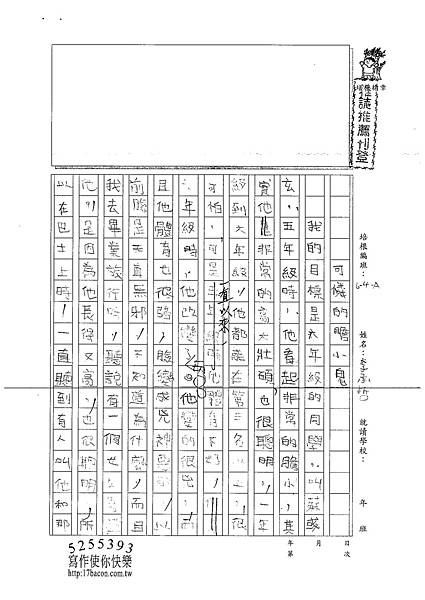 101WA104李承哲 (1)