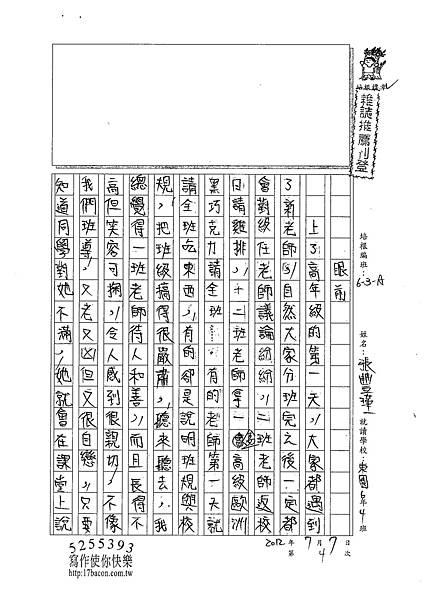 101WA104張豐瑾 (1)
