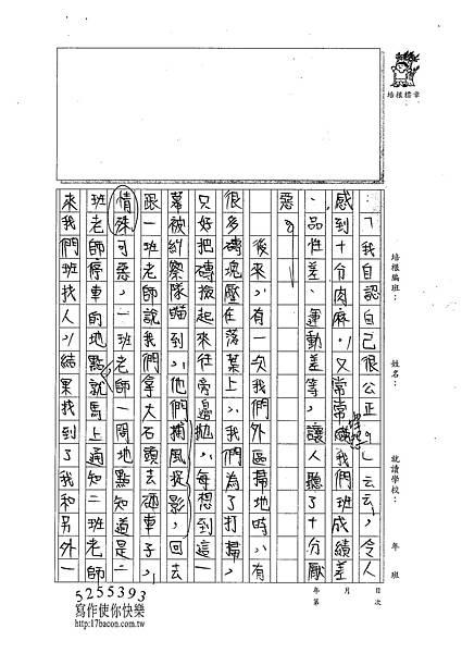 101WA104張豐瑾 (2)