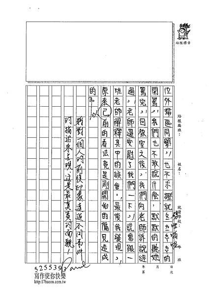 101WA104張豐瑾 (3)