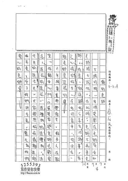 101WA104蔡筠孜 (1)