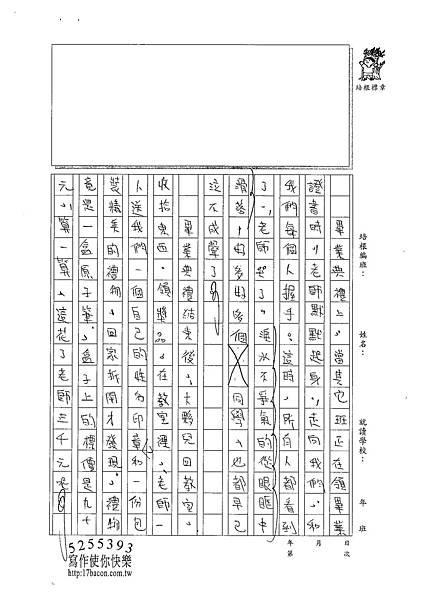 101WA104蔡筠孜 (2)