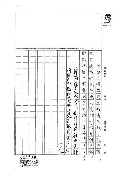 101WA104蔡筠孜 (3)