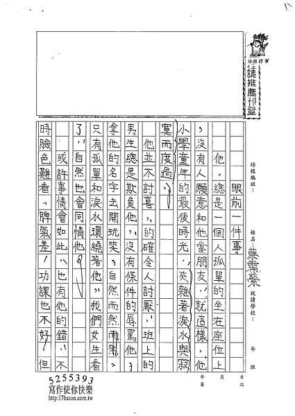 101WA104蔡霈縈 (1)