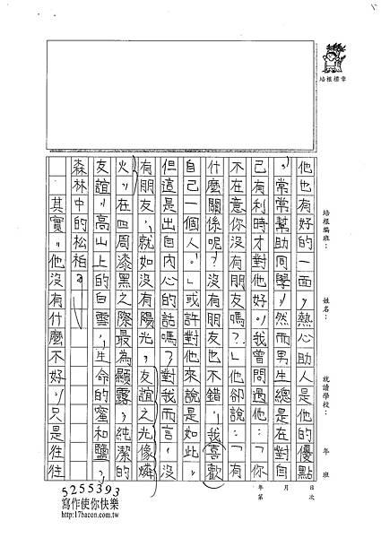 101WA104蔡霈縈 (2)
