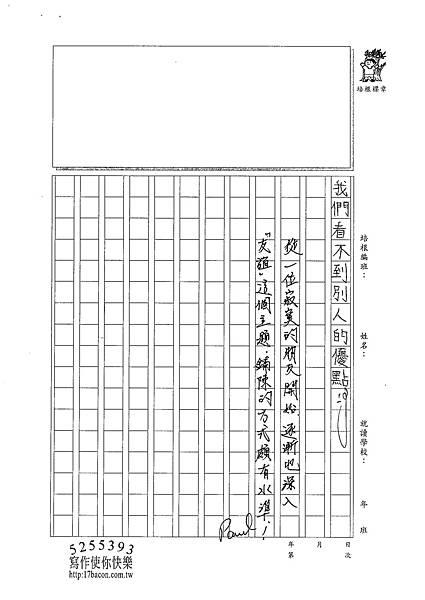 101WA104蔡霈縈 (3)