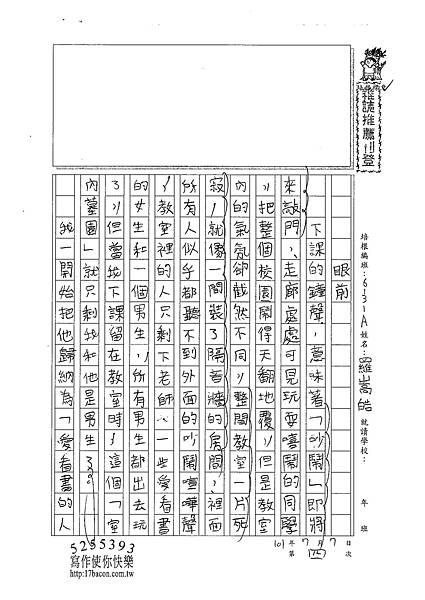 101WA104羅嵩皓 (1)