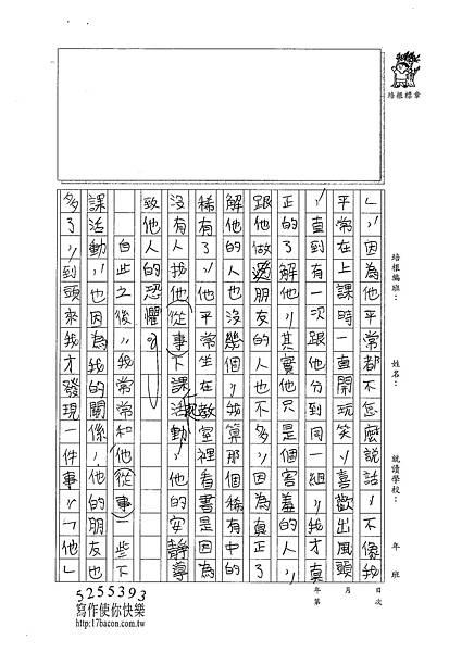 101WA104羅嵩皓 (2)