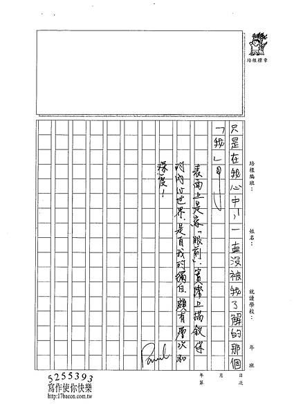 101WA104羅嵩皓 (3)