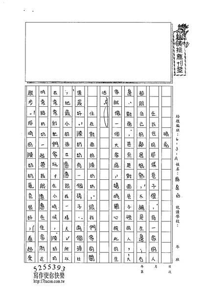 101WA104蘇逸函 (1)