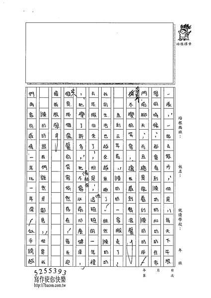 101WA104蘇逸函 (3)